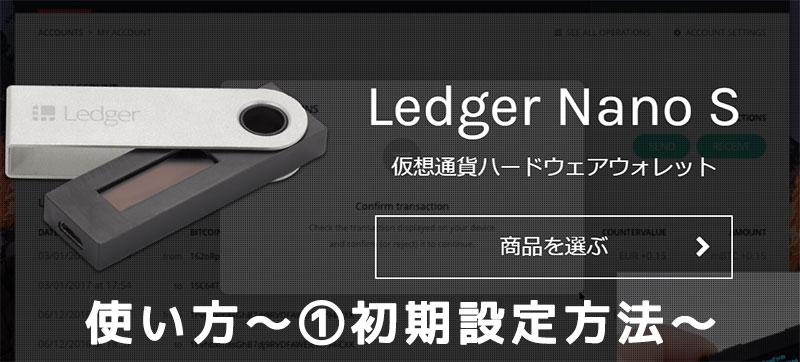 Ledger Nano S(レジャーナノS)使い方~①初期設定方法~