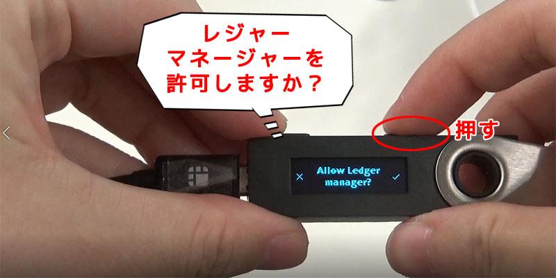 Ledger Live(レジャーライブ)の設定方法6
