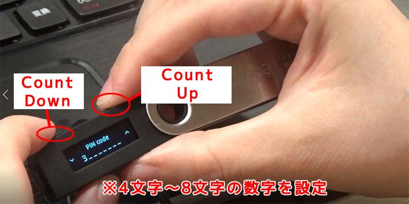 PINコードを設定4