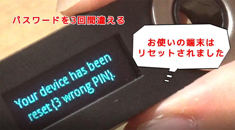 PINコードを3回間違える