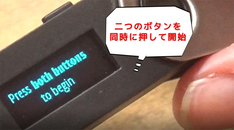ボタンを二つ同時押し