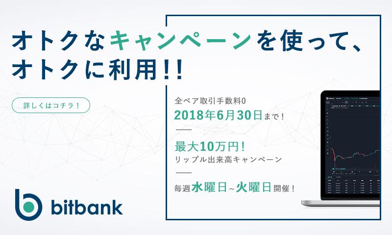 「bitbank.cc」キャンペーン情報</br>キャンペーンを使ってオトクに仮想通貨取引をしよう!