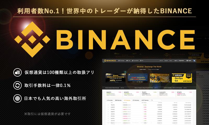 取引量世界一!</br>おすすめの海外取引所「BINANCE」