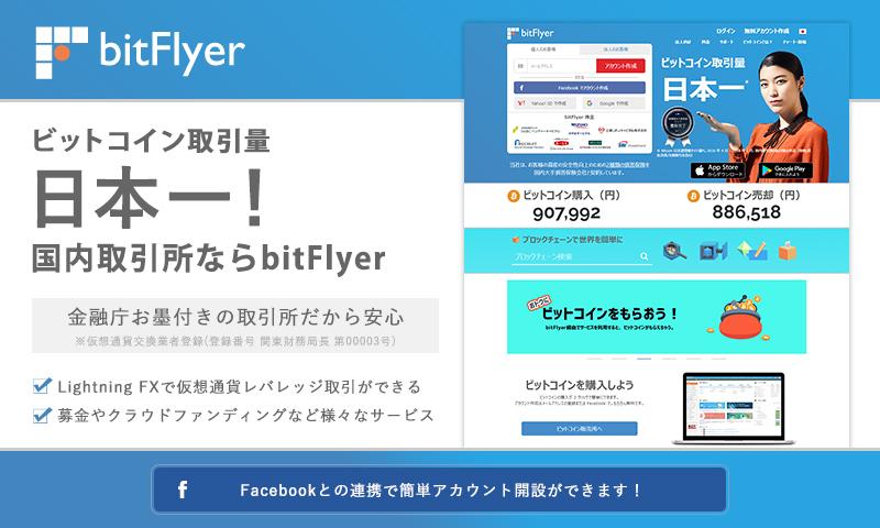 人気No.1!</br>おすすめの国内取引所「bitFlyer」
