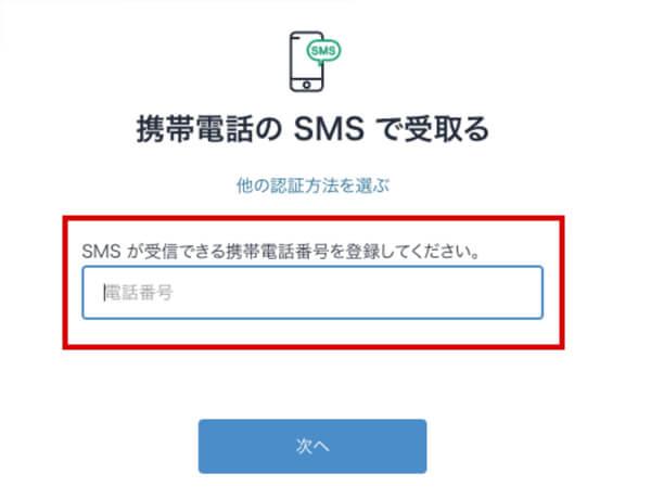 携帯電話でSMSを受け取る