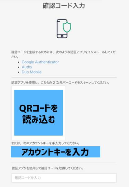 公式サイトのQRコードを読み込みましょう