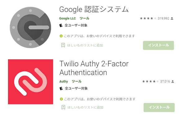 「Google-authenticator」か「Twilio-Authy」ダウンロード