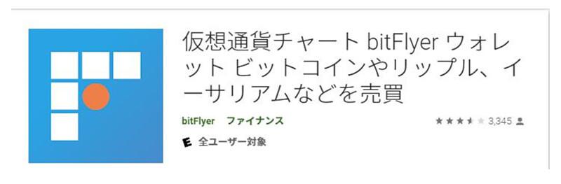 bitFlyer(ビットフライヤー)のアプリをダウンロードする