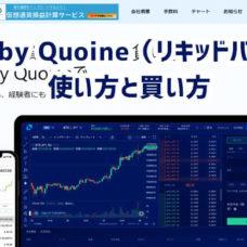 Liquid by Quoine(リキッドバイコイン)の使い方と買い方