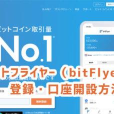 bitFlyer(ビットフライヤー)の登録・口座開設方法