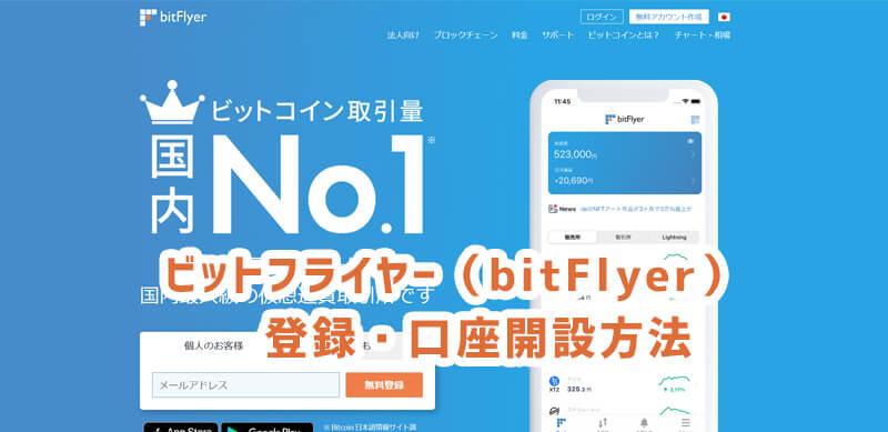ビットフライヤー(bitFlyer)登録方法、口座開設