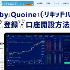 Liquid by Quoine(リキッドバイコイン)登録・口座開設方法ガイド