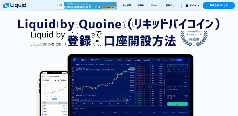 Liquid by Quoine(リキッドバイコイン)登録・口座開設方法
