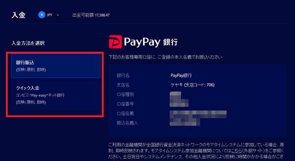 リキッドバイコインの入金手段を選択する画面