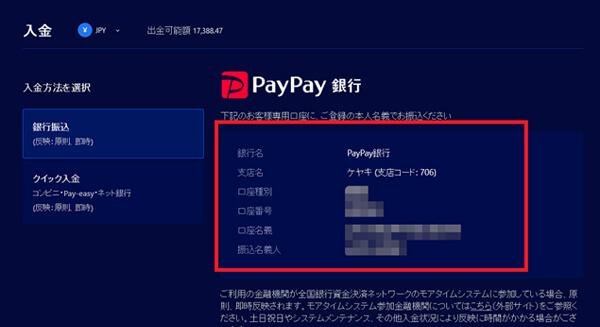 リキッドバイコインに口座を登録すると表示される画面