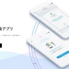 送金アプリ「マネータップ」を使った方がいい人!と使う必要がない人とは?