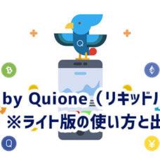 Liquid by Quione(リキッドバイコイン)アプリ※ライト版の使い方と出来る事