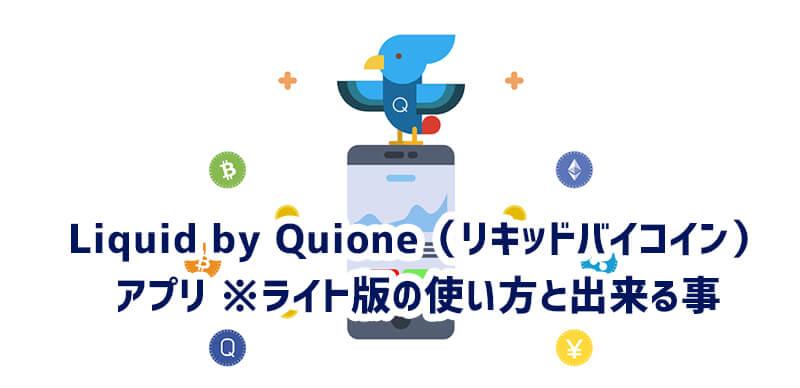 Liquid-by-Quione(リキッドバイコイン)アプリ-ライト版の使い方と出来る事