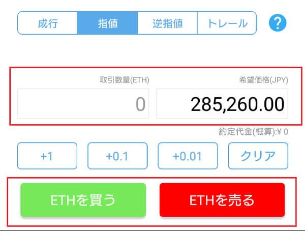 Liquid-by-Quione(リキッドバイコイン)のアプリで取引数量を指定して購入