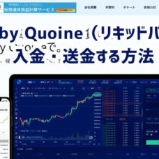 Liquid by Quoine(リキッドバイコイン)に入金・送金する方法を完全ガイド