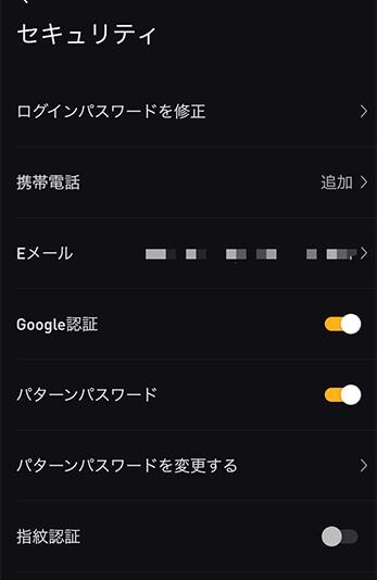 アプリでさまざまな認証を設けることによって強化できるbybit(バイビット)