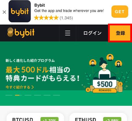 bybit(バイビット)の登録方法