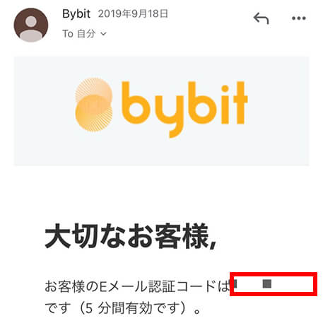 Bybit(バイビット)メールアドレスに来た認証コードをアプリ側で入力で登録完了