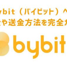 Bybit(バイビット)への入金や送金方法を完全ガイド