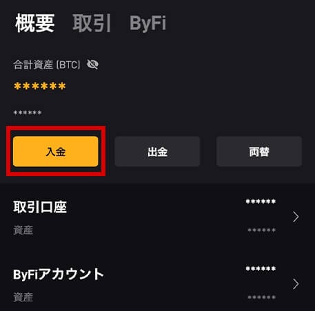 Bybit(バイビット)アカウントのウォレットページで入金を選択