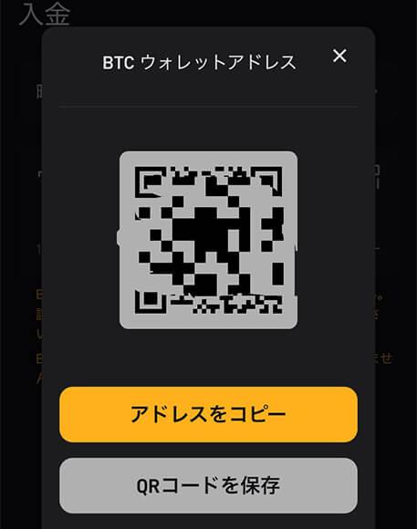 bybit(バイビット)へ入金に利用するQRコード