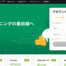 【最新】Bybit(バイビット)の登録・口座開設方法