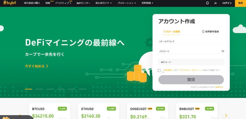 Bybit(バイビット)の登録・口座開設方法