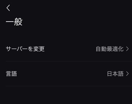 bybitバイビットの言語の日本設定完了
