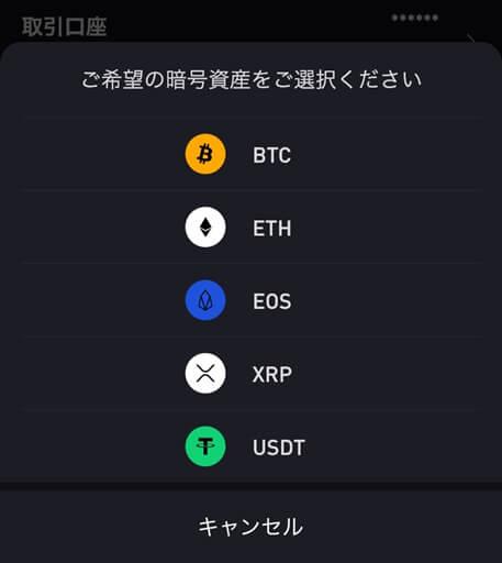 bybit(バイビット)で入金するコインの種類を選択