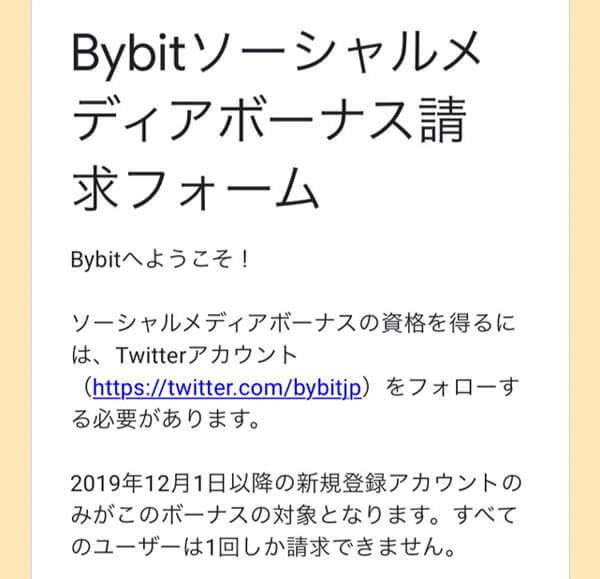 bybitバイビット公式SNSアカウントをフォロー