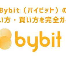 【最新版】Bybit(バイビット)の使い方・買い方を完全ガイド