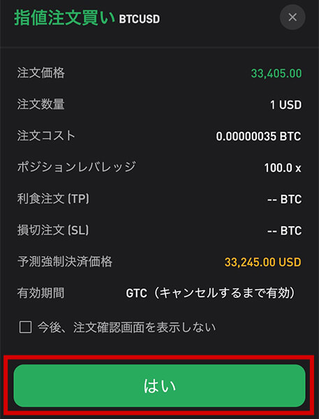 bybit(バイビット)の指値注文買いを確定させる