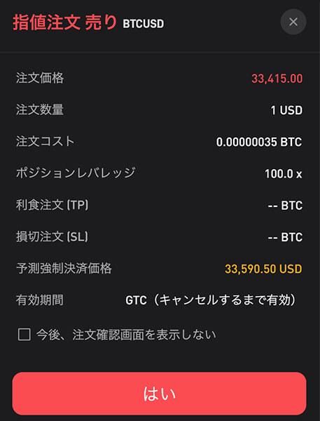 bybit(バイビット)の売り注文(ショート)について